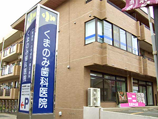 くまのみ歯科医院<br>(千葉県市川市)