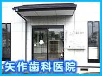 矢作歯科医院<br>(千葉市中央区)