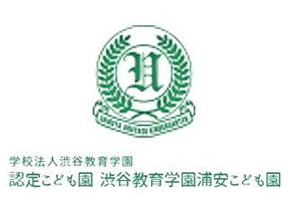 渋谷教育学園<br>浦安こども園<br>(千葉県浦安市)