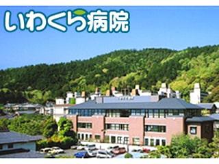 いわくら病院<br>(京都市左京区)