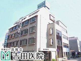 清風会 吉田医院<br>(福井県福井市)