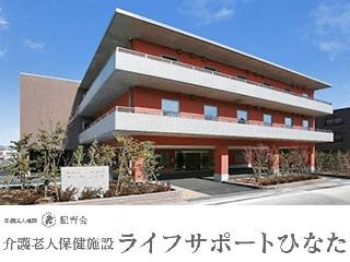 介護老人保健施設<br>ライフサポート<br>ひなた(練馬区)