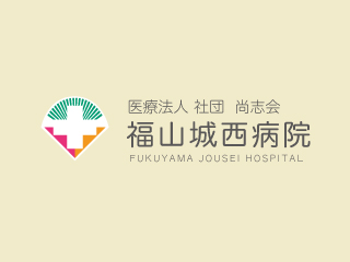 福山城西病院<br>(広島県福山市)