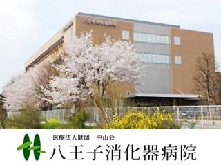 医療法人財団 中山会 八王子消化器病院