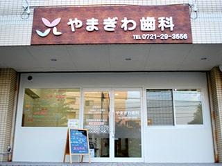 やまぎわ歯科<br>(大阪府富田林市)