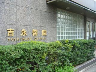 吉永醫院(目黒区)