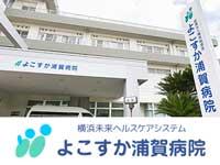 医療法人横浜柏堤会<br />よこすか浦賀病院<br />(神奈川県横須賀市)<br /><br />