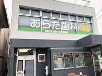 志賀歯科医院<br>(埼玉県所沢市)<br><br><br>