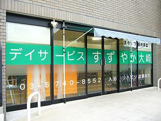 株式会社すずなり<br>(大田区、品川区)