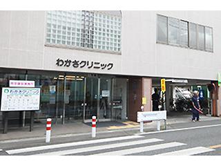 わかさクリニック<br>(埼玉県所沢市)