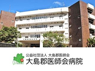 大島郡医師会病院<br>(鹿児島県奄美市)