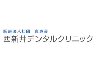 西新井デンタル<br>クリニック(足立区)