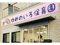 ゆめのいろ保育園<br>(江戸川区)
