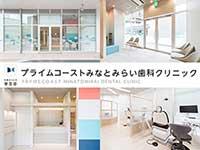 プライムコースト<br>みなとみらい<br>歯科クリニック<br>(横浜市西区)