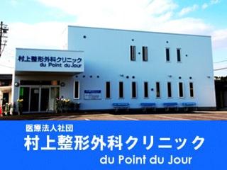 村上整形外科<br>クリニック<br>(滋賀県甲賀市)