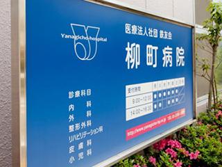 柳町病院(新宿区)<br><br><br><br>