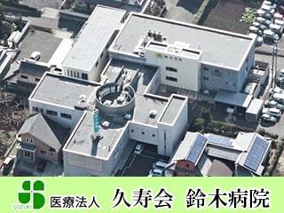 医療法人 久寿会<br>鈴木病院<br>(大分県日出町)<br><br>