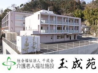 介護老人福祉施設<br>玉成苑<br>(神奈川県横須賀市)