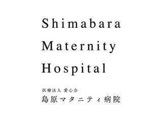 島原マタニティ病院<br>(長崎県島原市)