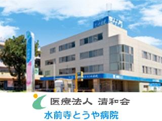 水前寺とうや病院<br>(熊本市中央区)