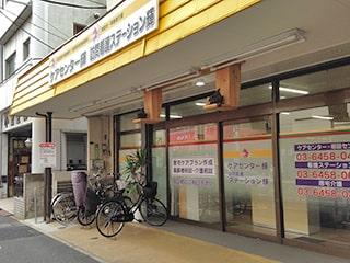 ケアセンター 輝<br>(江戸川区)