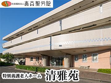 特別養護老人ホーム<br>清雅苑<br>(東京都清瀬市)