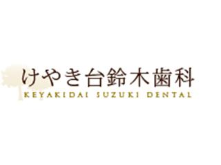けやき台鈴木歯科<br>(千葉県白井市)